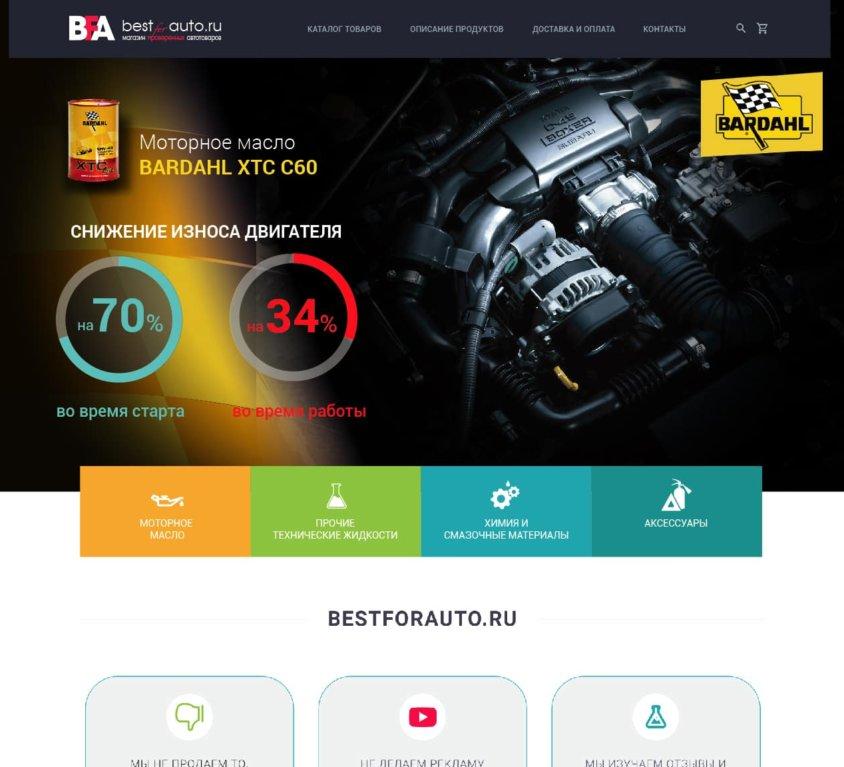 BestForAuto.ru
